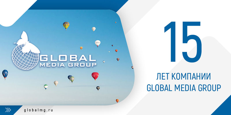 Global Media Group 15 лет!