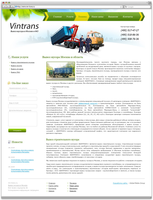 Global Media Group создали сайт компании Vintrans